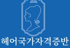 부산 헤어교육의 중심, 쇼보사하