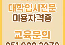대학입시 준비반 국가자격증 준비!!